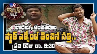 iSmart News Promo : iSmart Sathi Comedy King special @ 9:30 pm