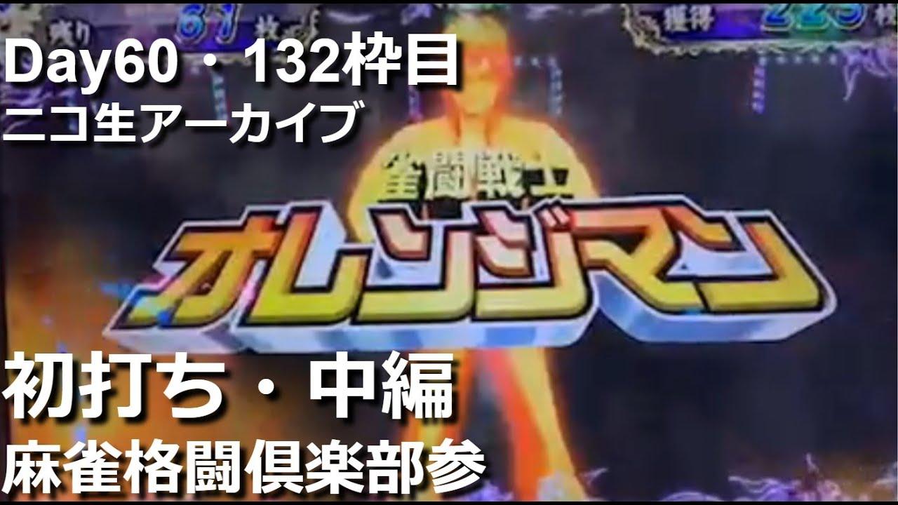 麻雀 倶楽部 パチスロ 3 格闘
