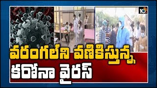 వరంగల్ ని వణికిస్తున్న కరోనా వైరస్ | Corona Positive Case In Bhupalpally | Warangal District