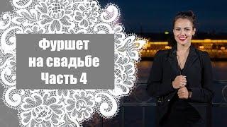 Свадьба в Санкт Петербурге Часть 4 Фуршет на свадьбе