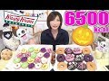 【MUKBANG】 Krispy Kreme Halloween Doughnuts Is Ultra Cute!! [6500kcal] [CC Available]|Yuka [Oogui]