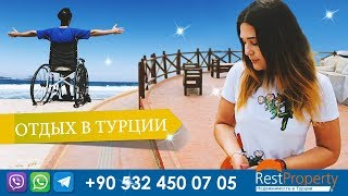 Отдых в Турции - в Алании появился пляж для инвалидов RestProperty