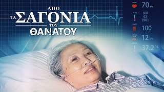Ελληνική ταινία «Από τα Σαγόνια του Θανάτου»