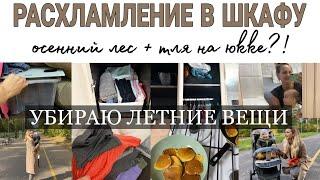 Фото расхламление гардероба 🔥   организация и хранение в шкафу   тля на юкке   будни мамы
