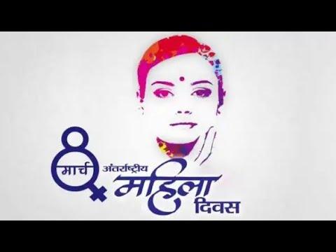 Women's Day Special Song | Mahila Din | Marathi Song | Rakhumai Rakhumai Song | Mahila Divas