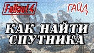Fallout 4 Как найти спутника ГАЙД Как вернуть напарника