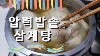 압력밥솥 초간단 삼계탕(Samgyetang)