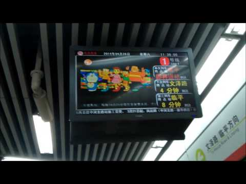 Hangzhou Metro Line 1 PID and Announcements