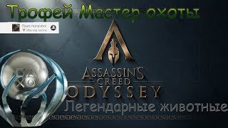 ТРОФЕЙ МАСТЕР ОХОТЫ:Assassin's Creed Odyssey (ВСЕ ЛЕГЕНДАРНЫЕ ЖИВОТНЫЕ)
