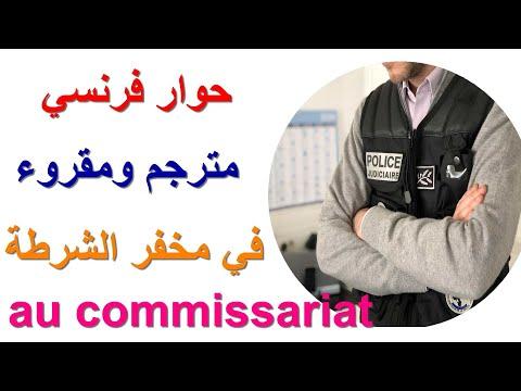 au commissariat حوار فرنسي مترجم و مقروء