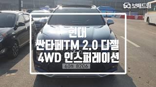 2019 현대 싼타페TM 2.0 디젤 4WD 인스퍼레이…