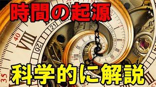 「時間の起源」と「時計の科学」