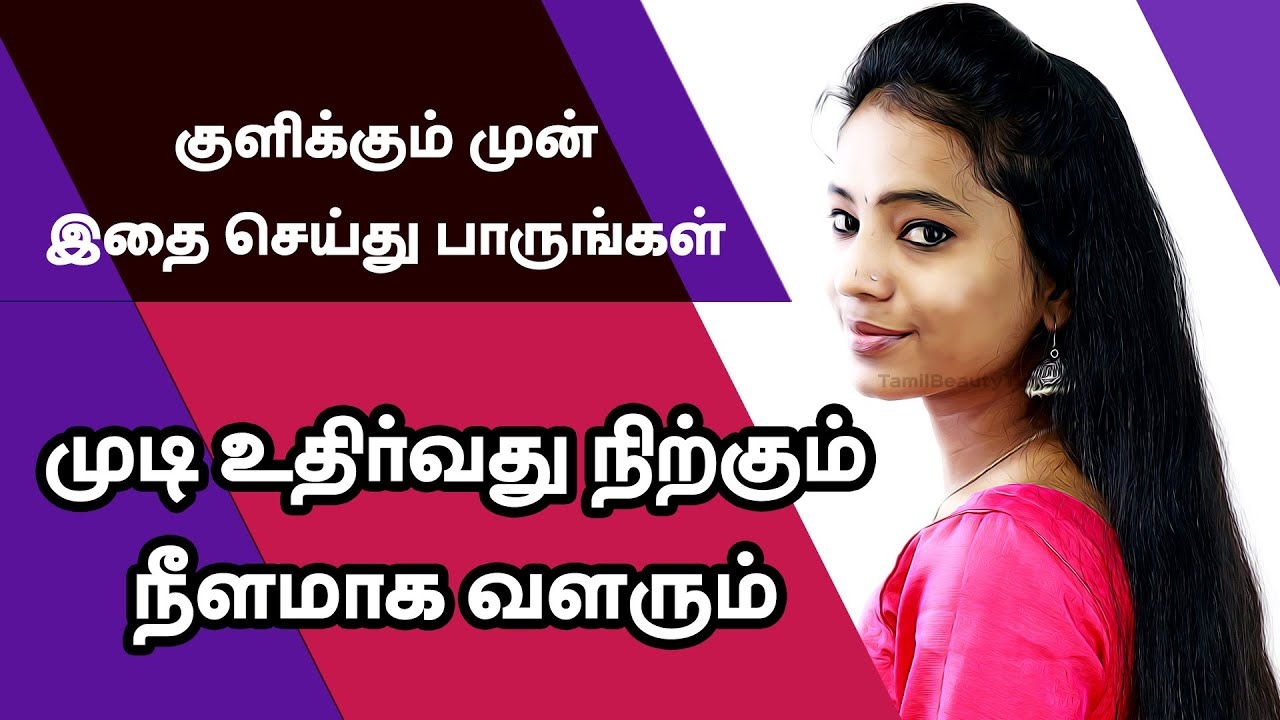 How To Stop Hair Fall Hair Loss Treatment Hair Tips In Tamil Beauty Tv Youtube