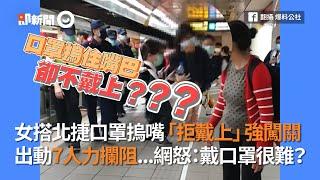 女搭北捷「拒戴口罩」出動7人攔阻...網怒:戴口罩很難?|新冠肺炎|奧客
