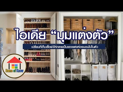 มุมแต่งตัว เปลี่ยนที่เก็บเสื้อผ้าให้กลายเป็นของแต่งห้องนอนไปในตัว | Home of Know
