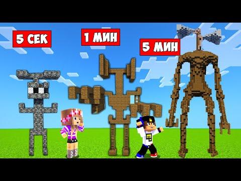 Майнкрафт но НУБ И ПРО СТРОЯТ СИРЕНОГОЛОВЫЙ ЗА 10 СЕКУНД / 5 МИНУТ в Майнкрафте Троллинг Minecraft