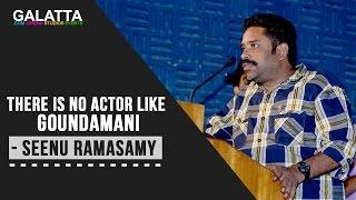 There is no actor like Goundamani - Seenu Ramasamy