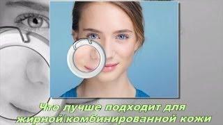 видео Как выбрать декоративную косметику для жирной кожи