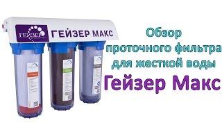 Обзор проточных фильтров для жесткой воды Гейзер Макс