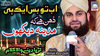 Ab to bus Aik hi Dhun hai (Hafiz Ahmed Raza Qadri) MILAD HOUSE Canal View Gujranwala (2018)