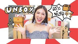 UNBOX #1 แกะกล่องกะพาดี้ | icepadie thumbnail