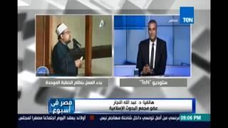 د.عبد الله النجارعضو مجمع البحوث : الانا عالية وكل إمام عايز يعمل فيها عمر مكرم عايزين كلمة سواء