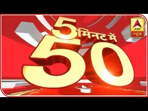 Top 50 Headlines Within Just 5 Minutes | ABP News