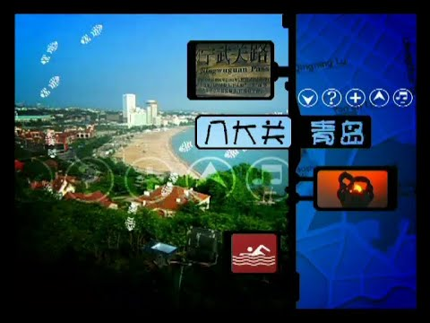 Badaguan (Eight Great Passes) in Qingdao 青岛八大关