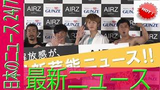 NOSH(ナッシュ) 俳優の杉野遥亮さんと、お笑いトリオのパンサーさんが...