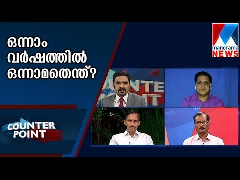 Was the first year of the Government of Kerala successful? | Counter point | Manorama News