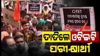OTET Aspirants Protest Against Issues In Question Paper
