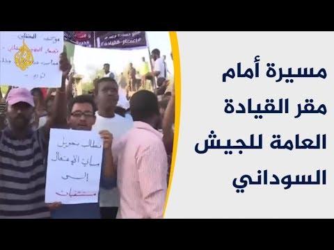 مسيرة أمام مقر القيادة العامة للمعتقلين السياسيين المفرج عنهم  - 23:55-2019 / 4 / 24