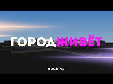 Город живёт (19.06.2019) — Алексей Силанов о своей работе, уличной торговле, цветах и философии