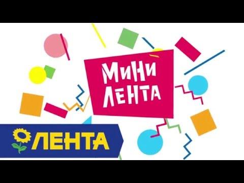 Мини-Лента: собираем мини-магазин