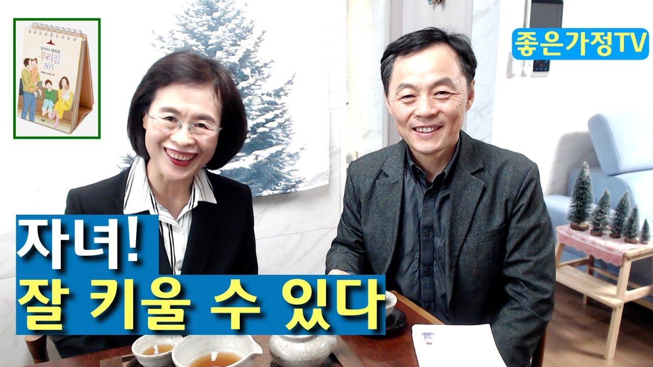 1/1 자녀! 잘 키울 수 있다 (박현숙 홍장빈 날마다행복한우리집365)