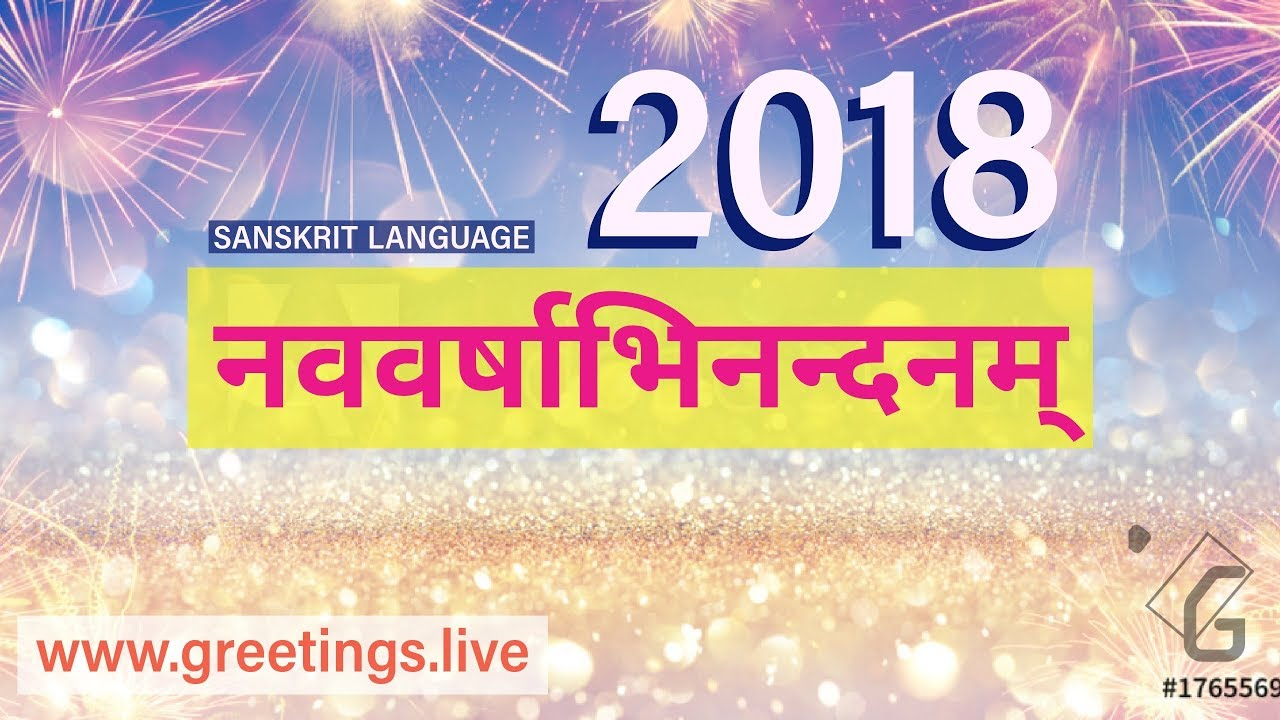 sanskrit greetings on happy new year