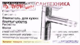 10 75 Смеситель HANSA VANTIS для кухни 52482203 = 25(, 2016-08-03T10:26:57.000Z)