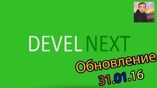 DevelNext ► ОБНОВЛЕНИЕ [31.01.16]