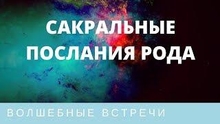 Наталья Андреева. Сакральные послания Рода. Родовые лабиринты. День 5