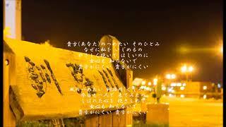 釧路の夜・・・西田佐知子 「盛り場の女」 MR-3119 (1970年6月10日)よ...
