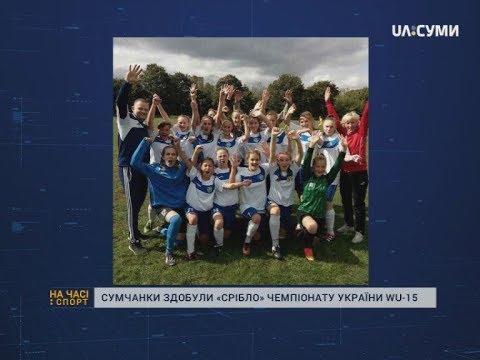 UA:СУМИ: Хокей на траві, флорбол, бейсбол, баскетбол та легка атлетика у спортивному дайджесті