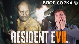 Обзор Resident Evil 7 - возвращение к корням [Блог Сорка]