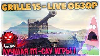 Grille 15 - live обзор на самый имбовый танк wot. Лучшая ПТ-САУ для лбз и нанесения урона!