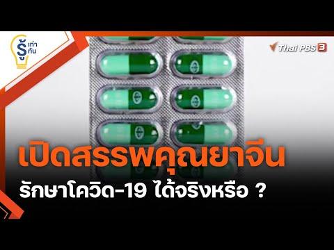 เปิดสรรพคุณยาจีน รักษาโควิด-19 ได้จริงหรือ ? : รู้เท่ารู้ทัน (9 ส.ค. 64)