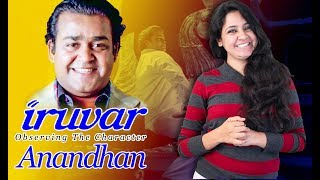 Iruvar | Observing The Character Anandhan |  Part1 | Mohan lal