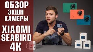 Бюджетная Экшн Камера Xiaomi Seabird 4k. Брать или Не? Обзор от Wellfix. Обзоры Камеры Xiaomi