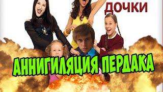 видео игры папины дочки 3 бесплатно