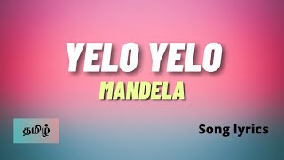 Yela yelo-Mandela song lyrics (மண்டேலா) Tamil