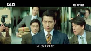 더 킹 The King, 2017 Korean Movie Official Trailer