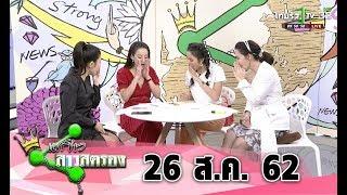 แชร์ข่าวสาวสตรอง I 26 ส.ค. 2562 Iไทยรัฐทีวี